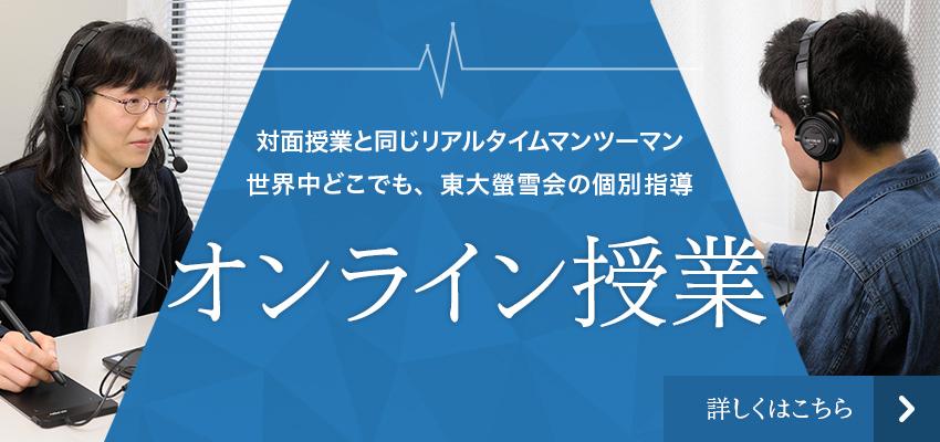 東大螢雪会オンライン授業
