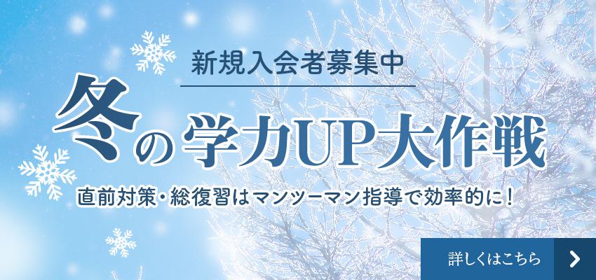 冬の学力UP大作戦