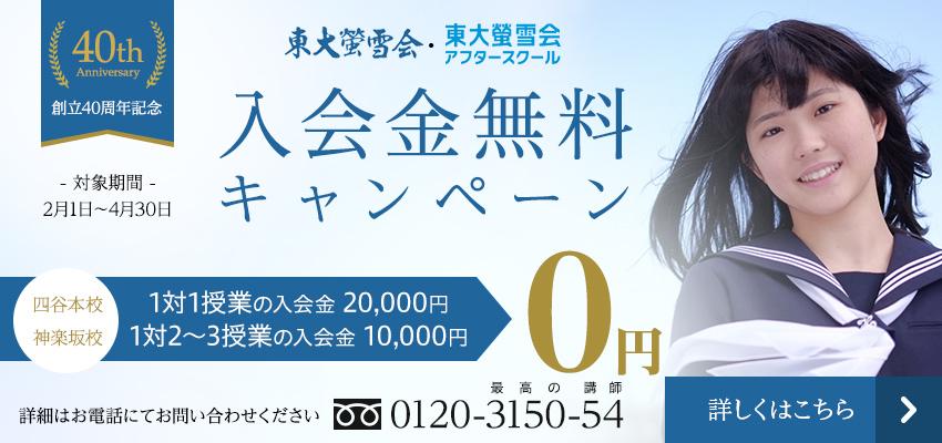 創立40周年記念 入会金無料キャンペーン