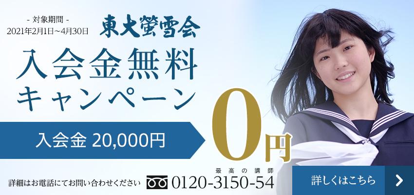 東大蛍雪会 入会金無料キャンペーン 2021年2月1日〜4月30日